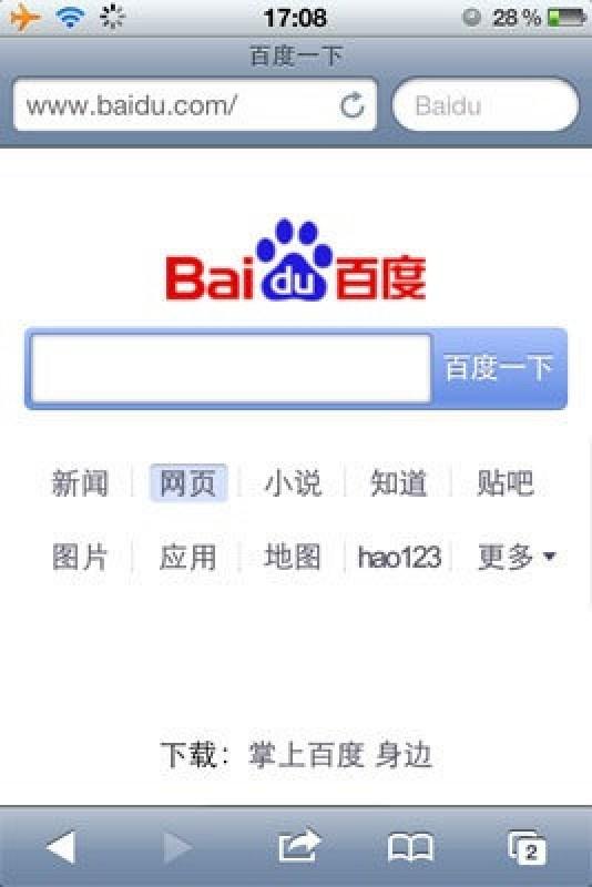 Apple Adding Baidu As IOS Search Engine Option In China
