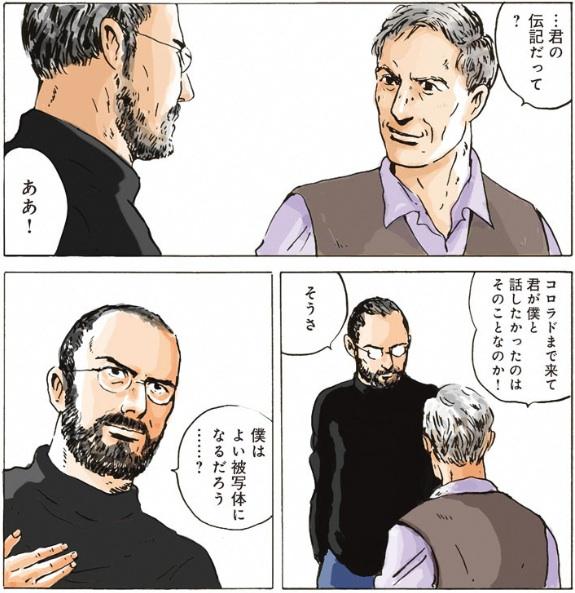jobs_manga_2