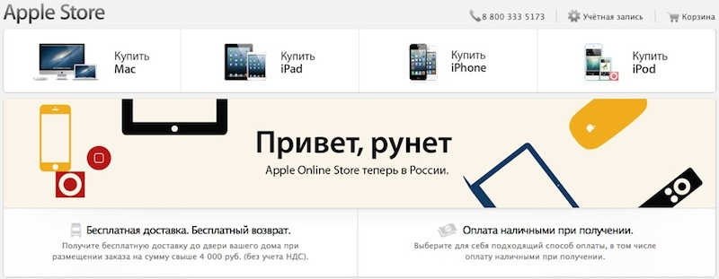 apple_online_store_russia
