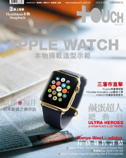 Apple Watch East Touch Cover