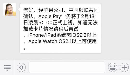 Apple-Pay-China-WeChat