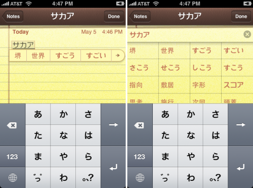 japanese input keyboards on iphone 2 0 mac rumors. Black Bedroom Furniture Sets. Home Design Ideas