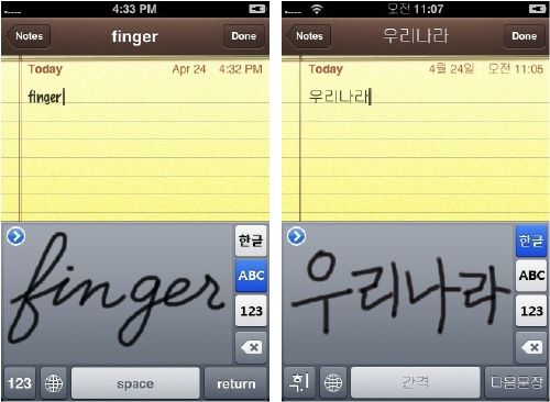 diopen handwriting recognition for iphone mac rumors. Black Bedroom Furniture Sets. Home Design Ideas