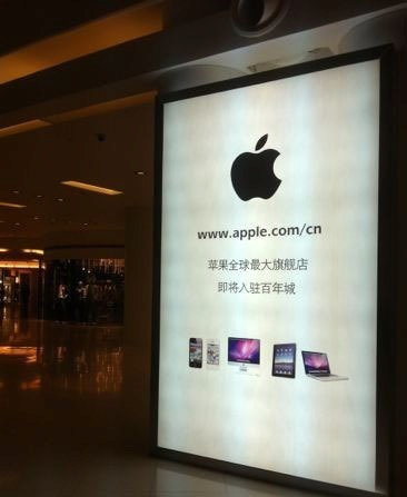 Apple's Largest Retail Store Yet Coming to Dalian, China ...
