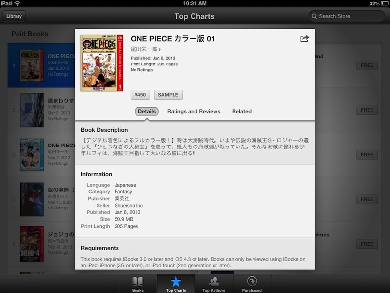 ibooks_paid_japan