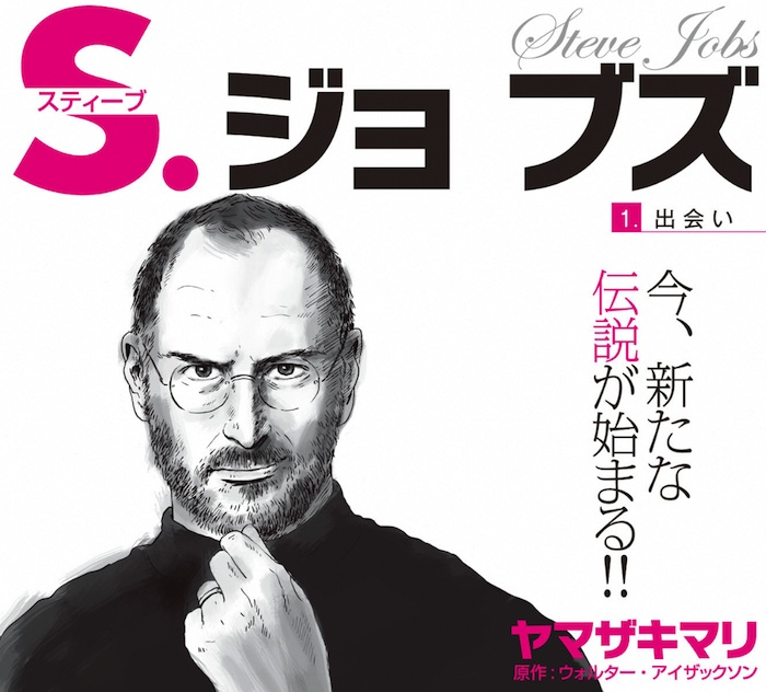 First Volume of Manga Adaptation of Steve Jobs' Biography