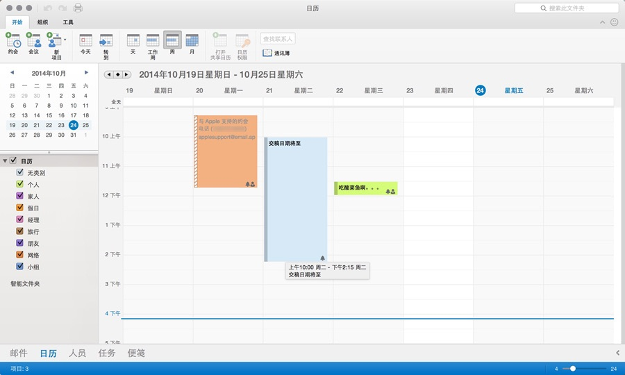Outlook screenshot tool