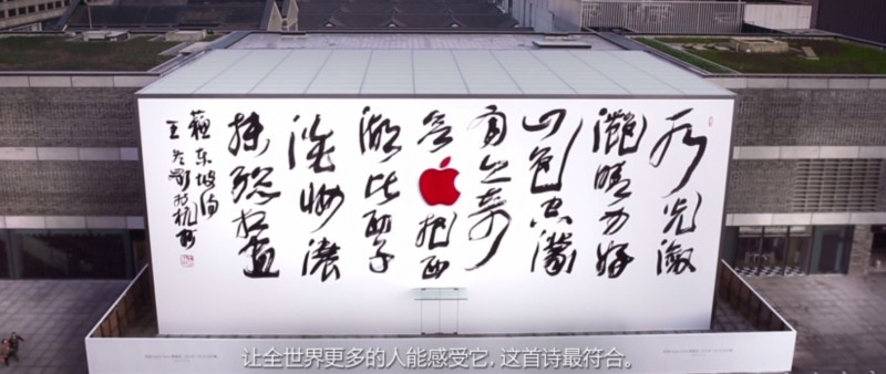 apple_china_graphics