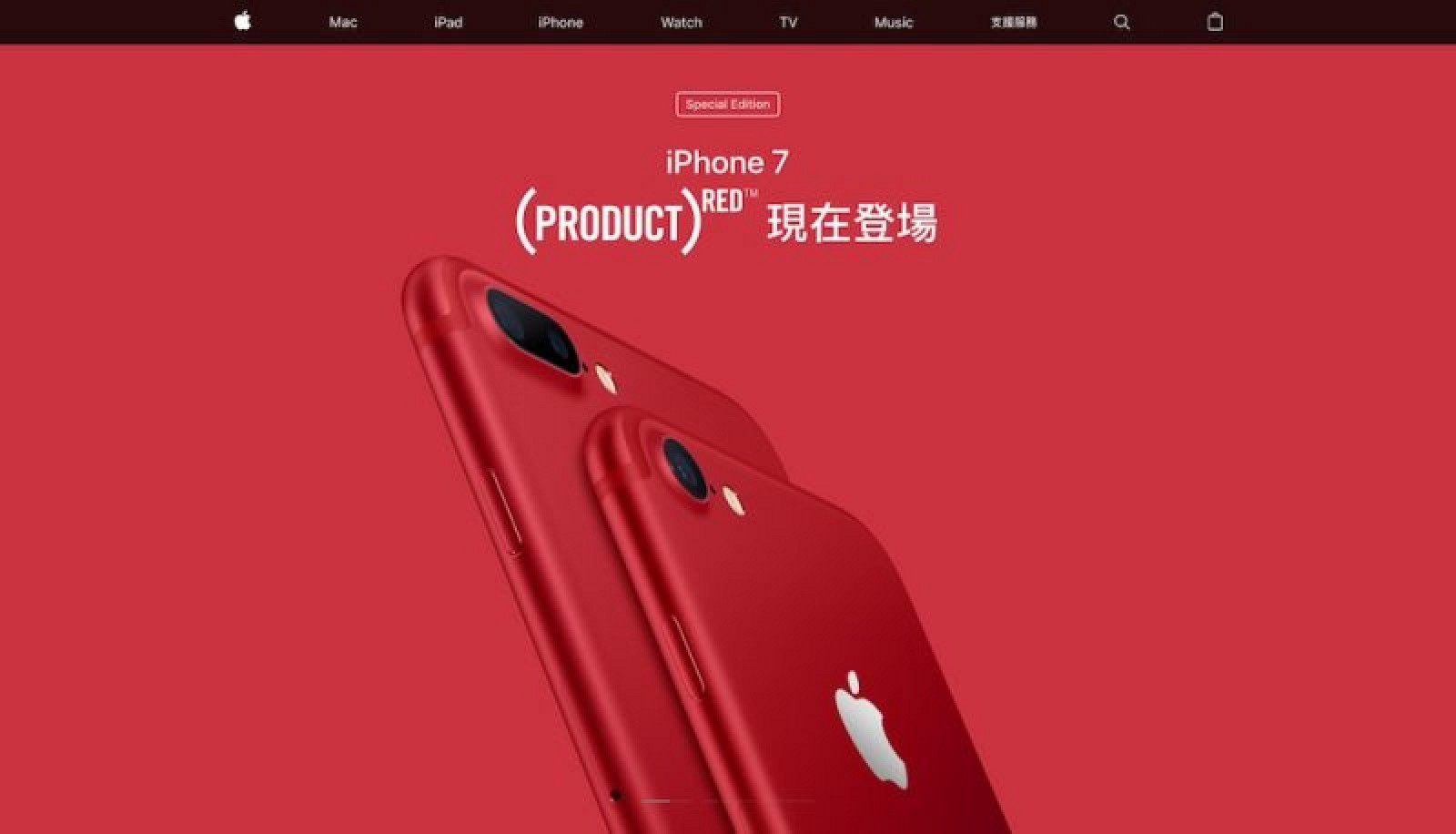 Apple Drops iPhone 7 (PRODUCT)RED Branding in China