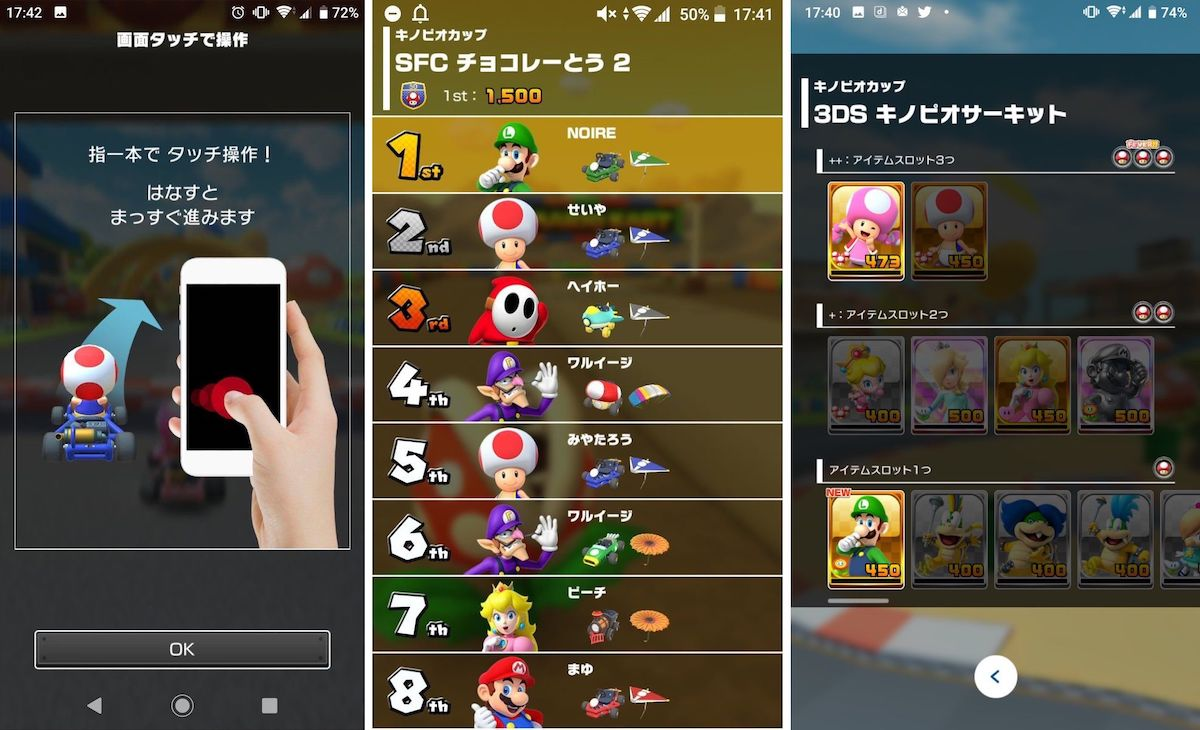 Mario Kart Tour' Gameplay Revealed in New Images and Video