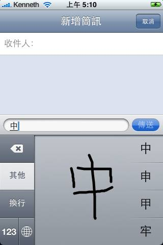 apple includes chinese handwriting recognition in iphone 2 0 beta macrumors. Black Bedroom Furniture Sets. Home Design Ideas