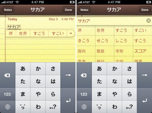 japanese input keyboards on iphone 2 0 macrumors. Black Bedroom Furniture Sets. Home Design Ideas