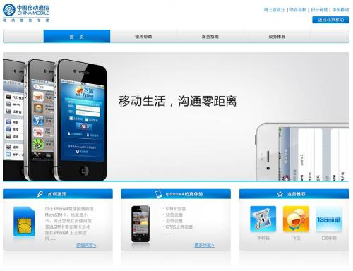 China Mobile Offers Instructions And Sim Cutting Service For Iphone